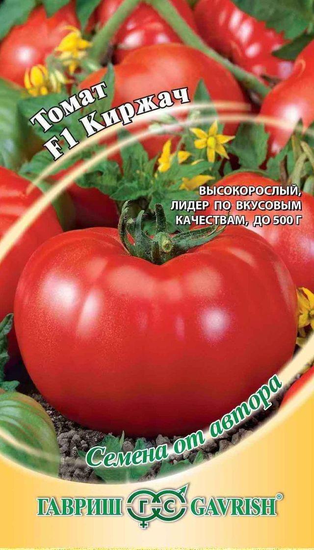 прежнее общество томат киржач отзывы фото может парасюк компания